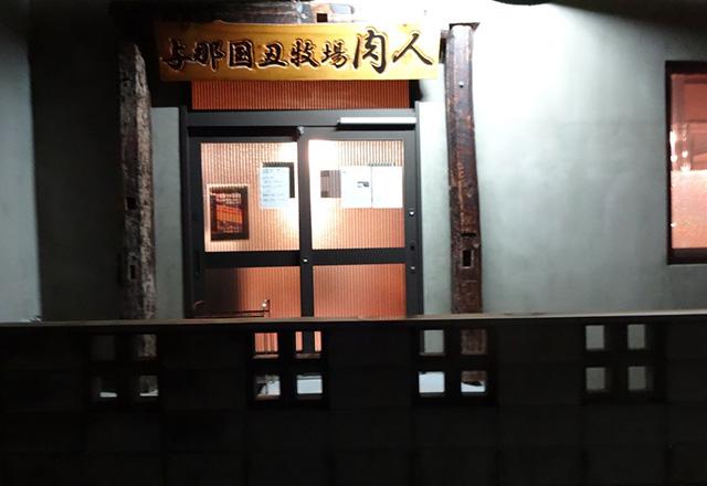 与那国丑牧場 肉人(にくんちゅ)